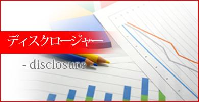 disclosure01